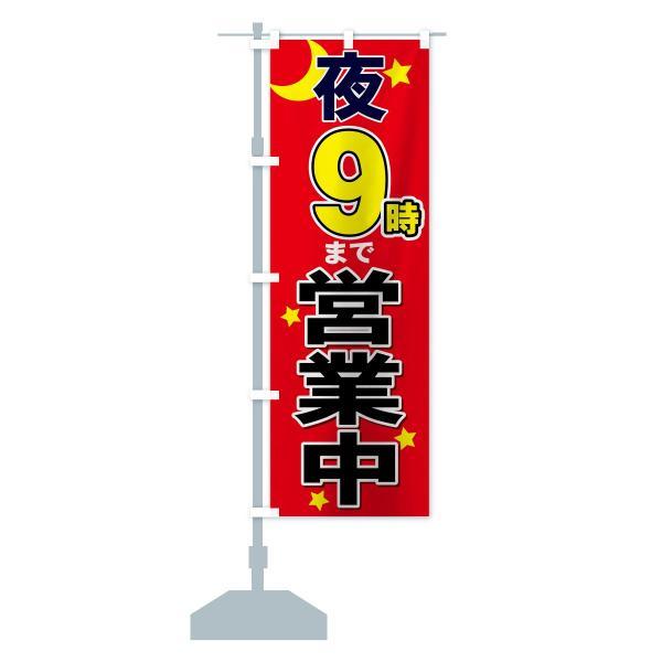 のぼり旗 夜まで営業中|goods-pro|14