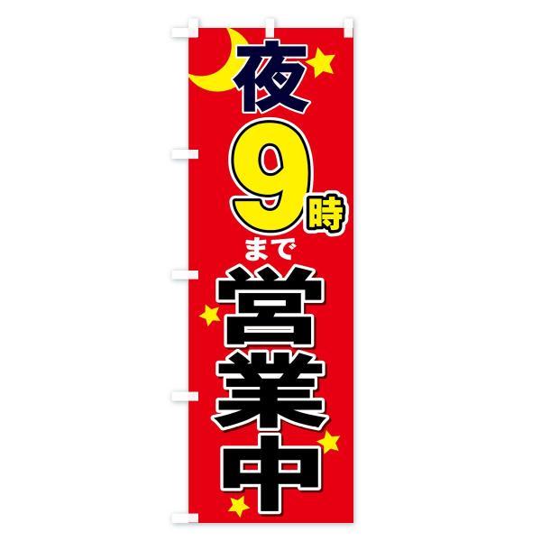 のぼり旗 夜まで営業中|goods-pro|03