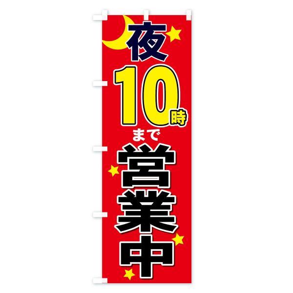 のぼり旗 夜まで営業中|goods-pro|04