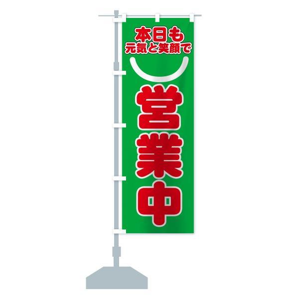 のぼり旗 営業中 goods-pro 13