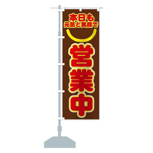 のぼり旗 営業中 goods-pro 15