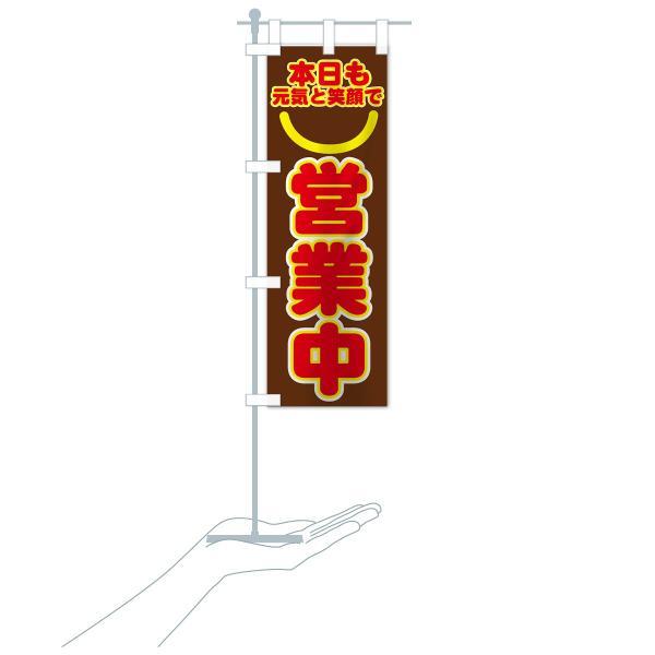 のぼり旗 営業中 goods-pro 20