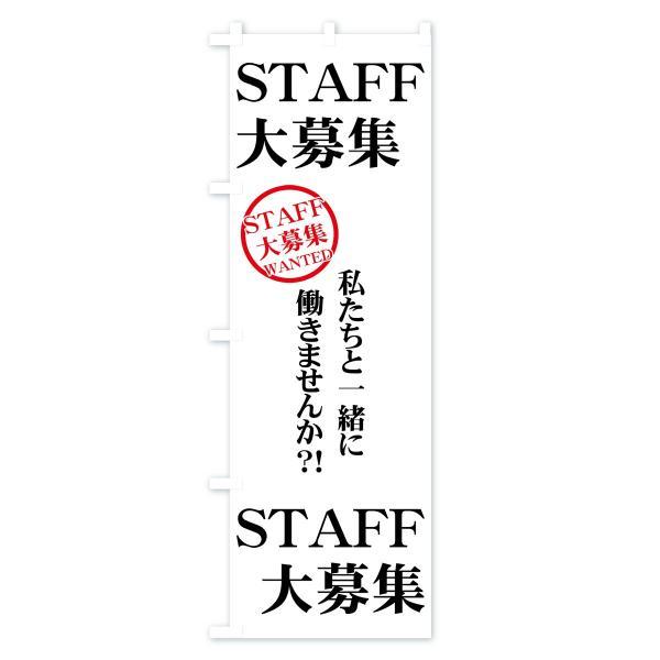 のぼり旗 STAFF大募集|goods-pro|02