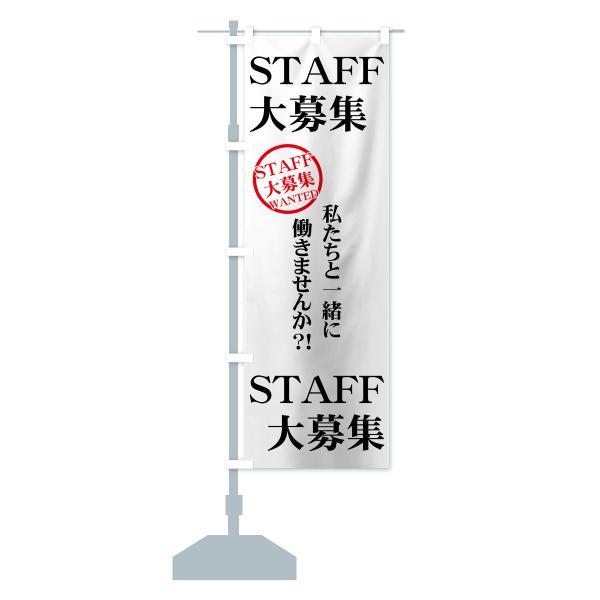 のぼり旗 STAFF大募集|goods-pro|14