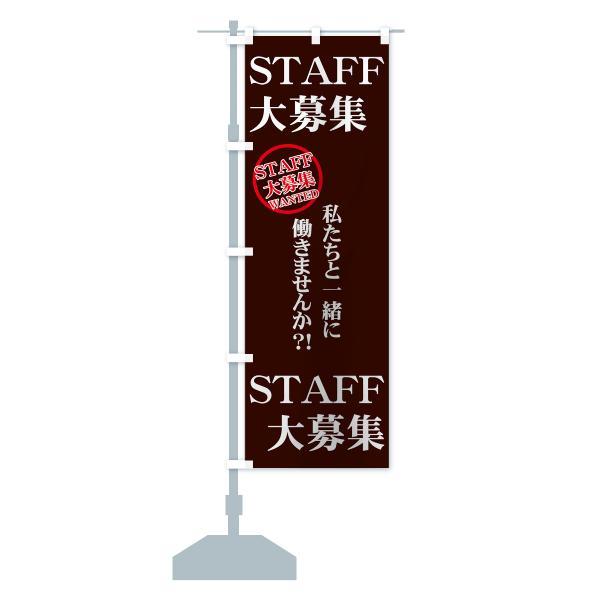 のぼり旗 STAFF大募集|goods-pro|15