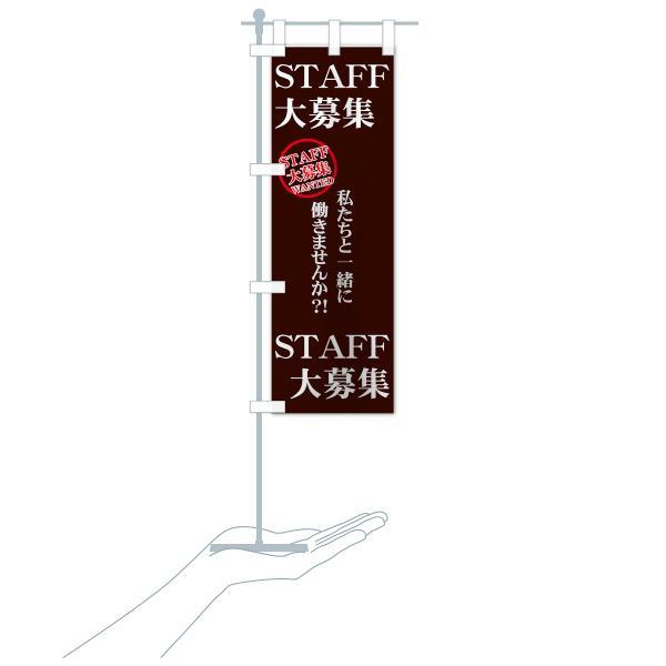 のぼり旗 STAFF大募集|goods-pro|18