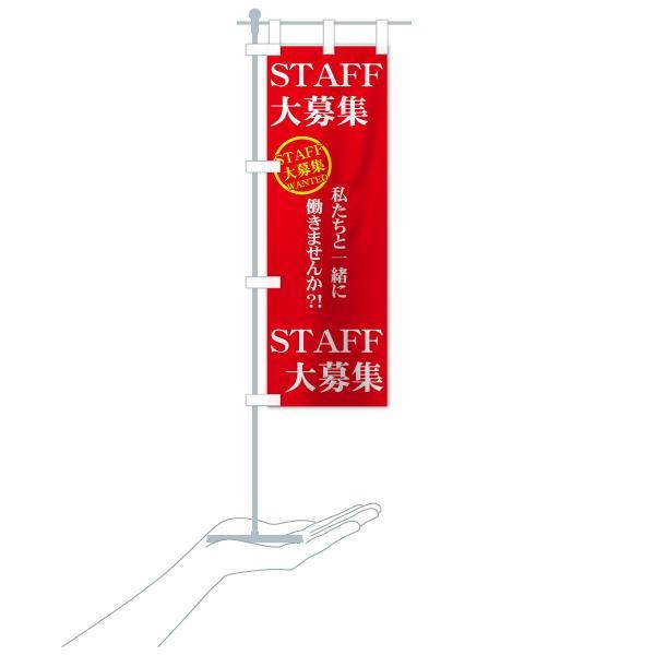 のぼり旗 STAFF大募集|goods-pro|20