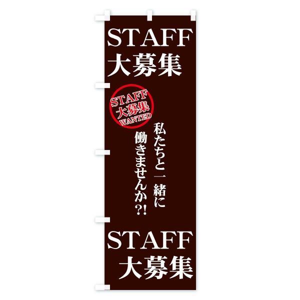 のぼり旗 STAFF大募集|goods-pro|03
