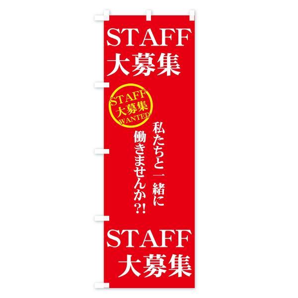 のぼり旗 STAFF大募集|goods-pro|04