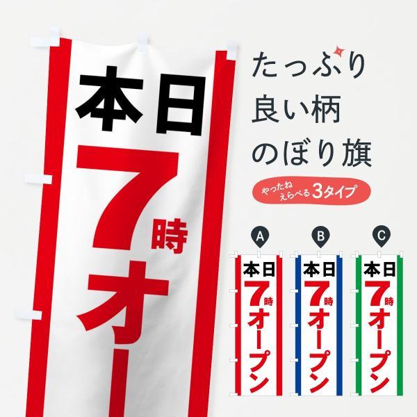 のぼり旗 本日7時オープン|goods-pro