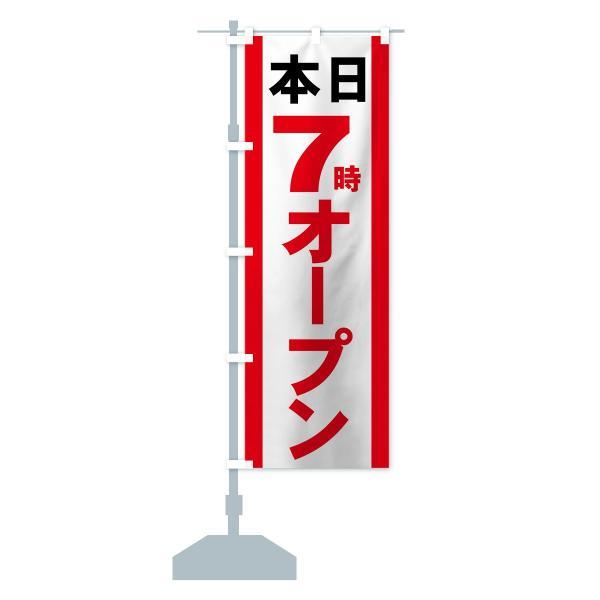 のぼり旗 本日7時オープン|goods-pro|13