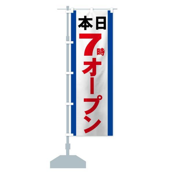 のぼり旗 本日7時オープン|goods-pro|14