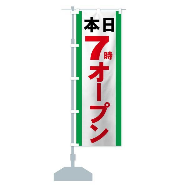 のぼり旗 本日7時オープン|goods-pro|15