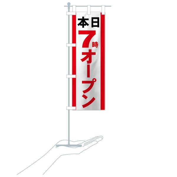 のぼり旗 本日7時オープン|goods-pro|16