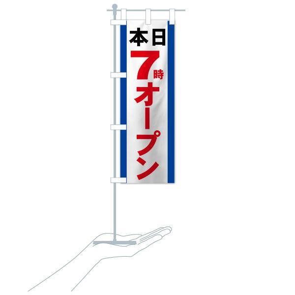 のぼり旗 本日7時オープン|goods-pro|17