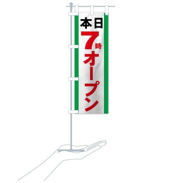 のぼり旗 本日7時オープン|goods-pro|20