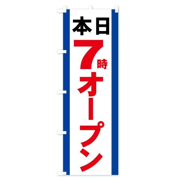 のぼり旗 本日7時オープン|goods-pro|03