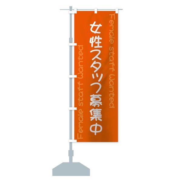 のぼり旗 女性スタッフ募集中|goods-pro|14