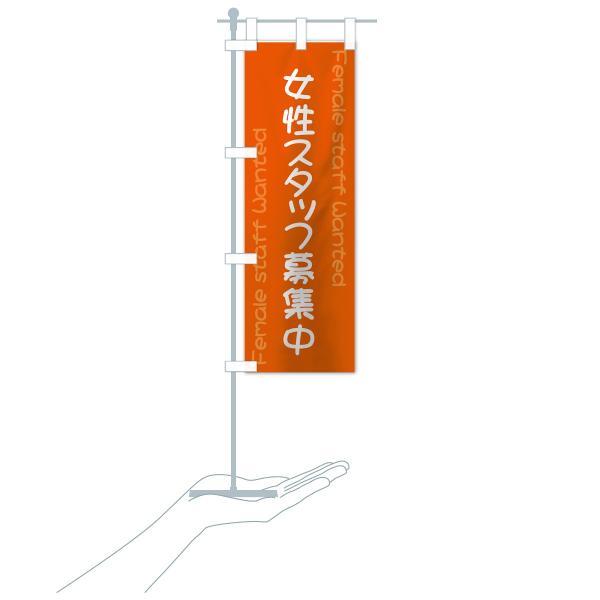 のぼり旗 女性スタッフ募集中 goods-pro 17