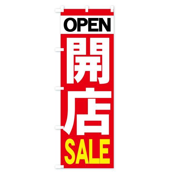 のぼり旗 開店SALE|goods-pro|02
