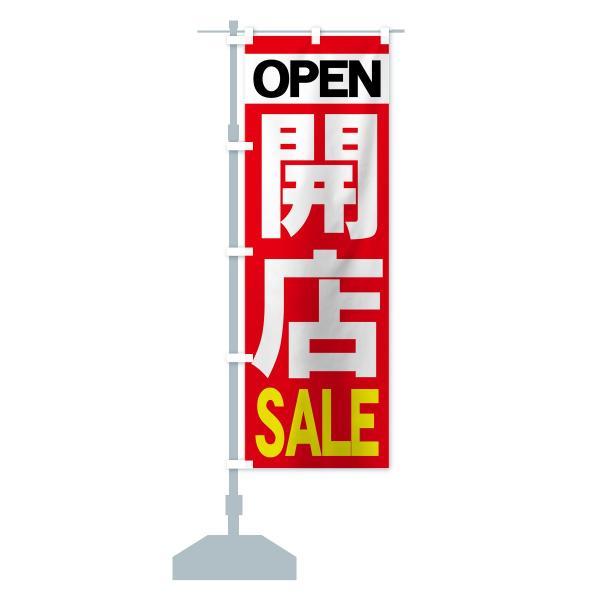 のぼり旗 開店SALE|goods-pro|13