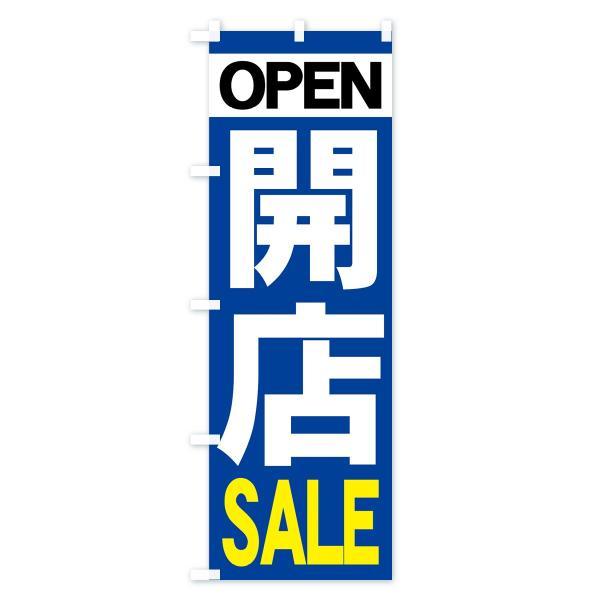 のぼり旗 開店SALE|goods-pro|03