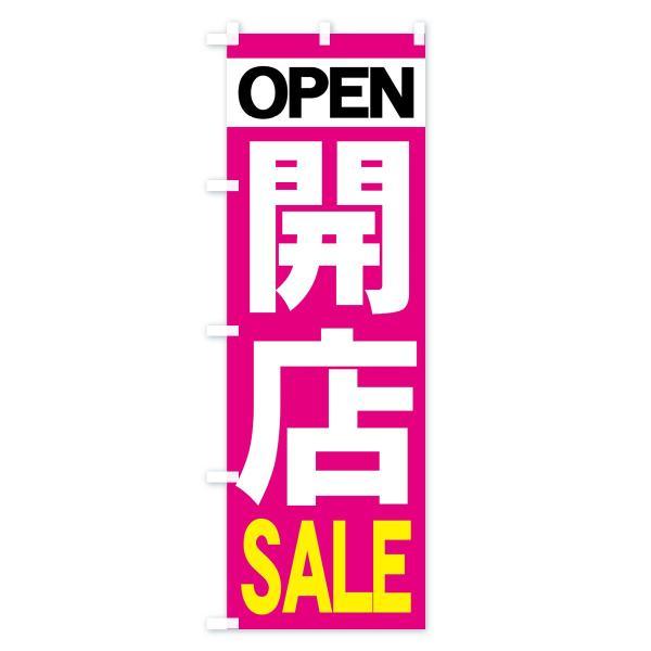 のぼり旗 開店SALE|goods-pro|04