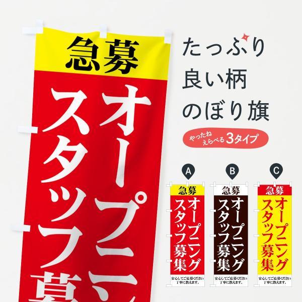 のぼり旗 オープニングスタッフ募集|goods-pro