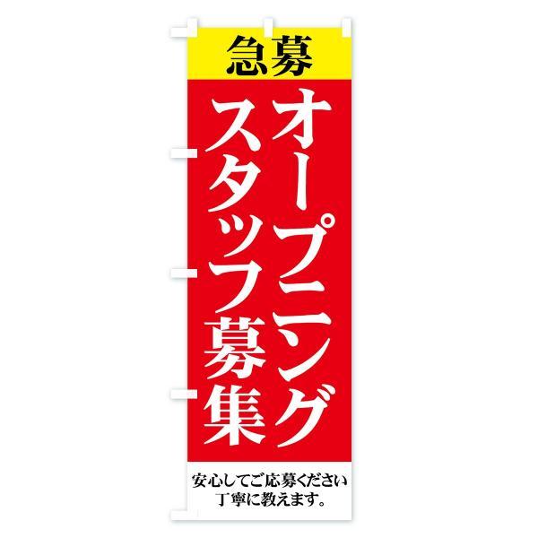 のぼり旗 オープニングスタッフ募集|goods-pro|02