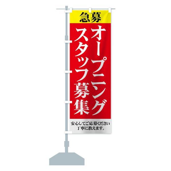 のぼり旗 オープニングスタッフ募集|goods-pro|13