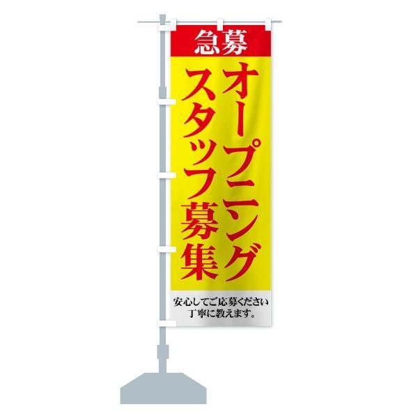 のぼり旗 オープニングスタッフ募集|goods-pro|15