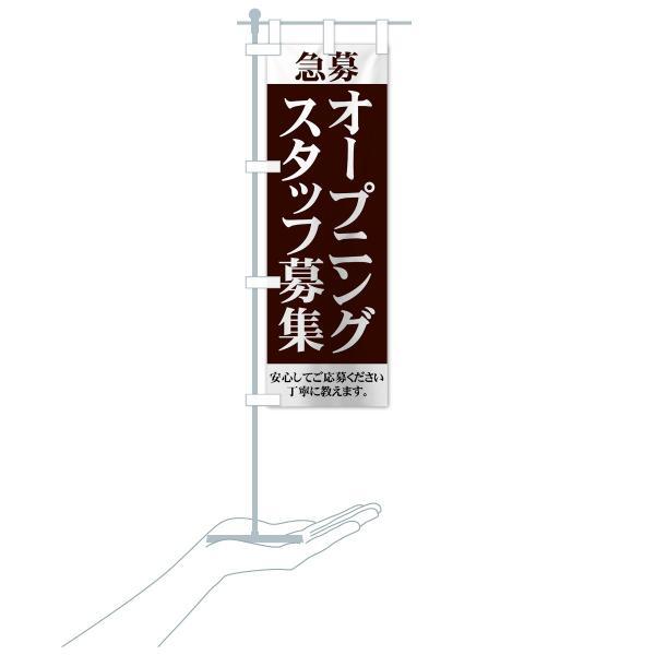 のぼり旗 オープニングスタッフ募集|goods-pro|19