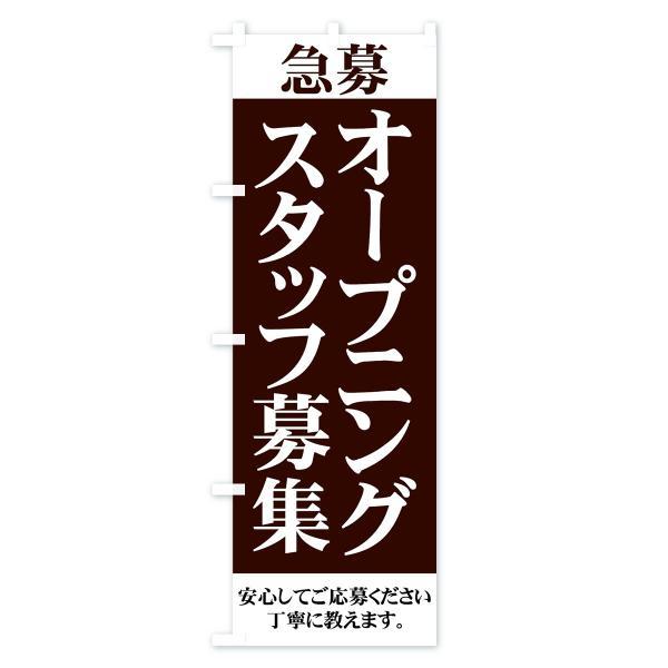 のぼり旗 オープニングスタッフ募集|goods-pro|03