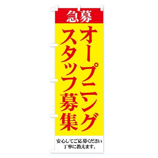 のぼり旗 オープニングスタッフ募集|goods-pro|04