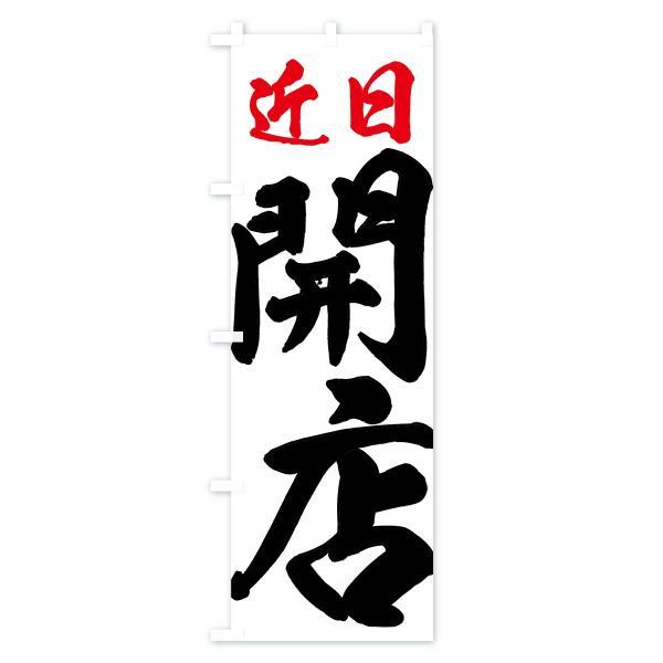 のぼり旗 近日開店|goods-pro|02