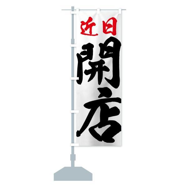 のぼり旗 近日開店|goods-pro|13