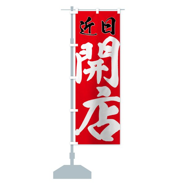 のぼり旗 近日開店|goods-pro|14