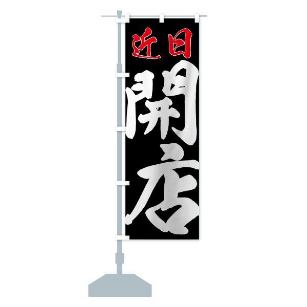 のぼり旗 近日開店|goods-pro|15
