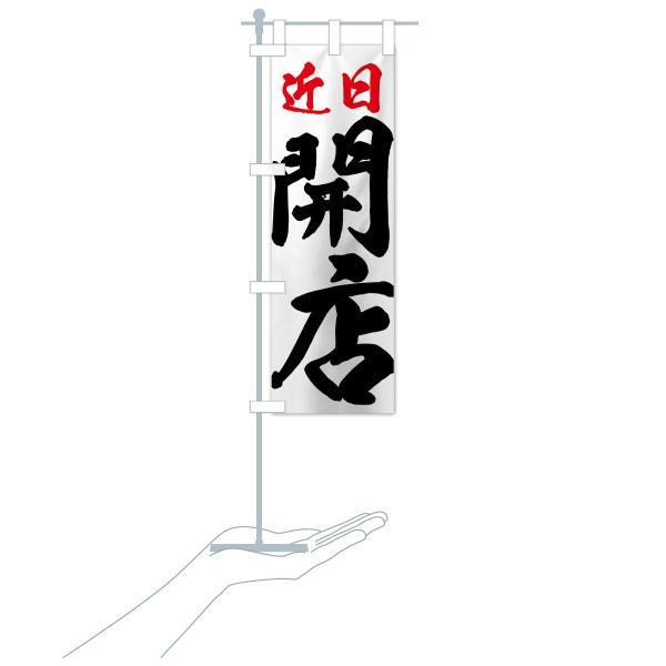 のぼり旗 近日開店|goods-pro|16