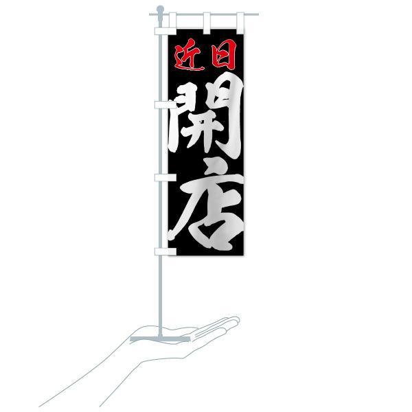 のぼり旗 近日開店|goods-pro|20