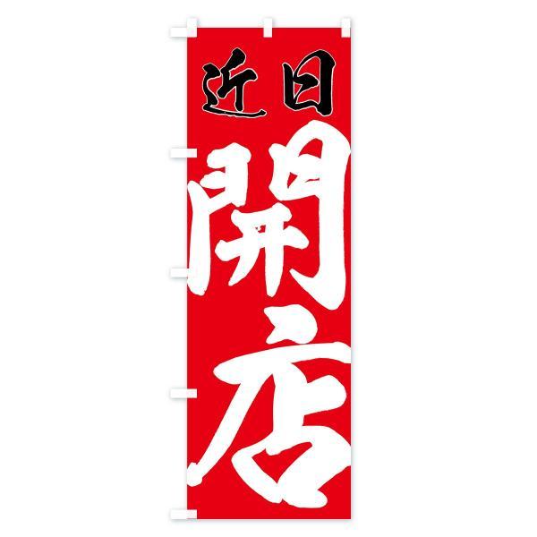 のぼり旗 近日開店|goods-pro|03