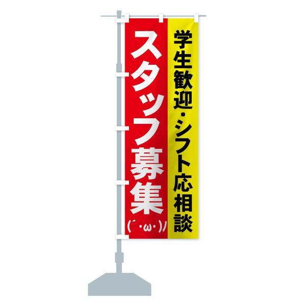 のぼり旗 スタッフ募集|goods-pro|13