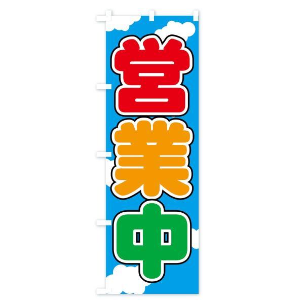 のぼり旗 営業中 goods-pro 04