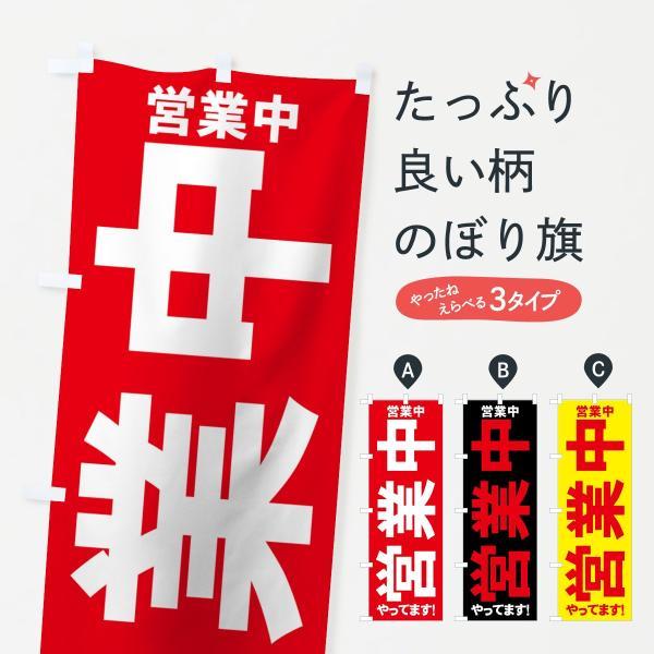 のぼり旗 横向き営業中 goods-pro