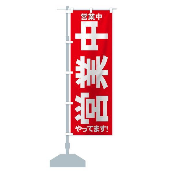 のぼり旗 横向き営業中 goods-pro 13