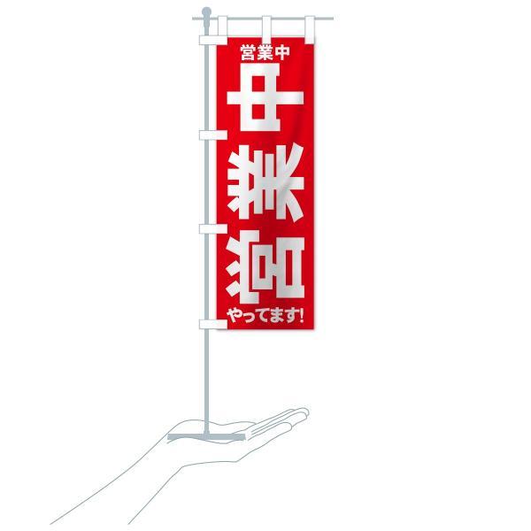 のぼり旗 横向き営業中 goods-pro 16