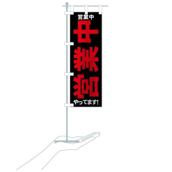 のぼり旗 横向き営業中 goods-pro 17