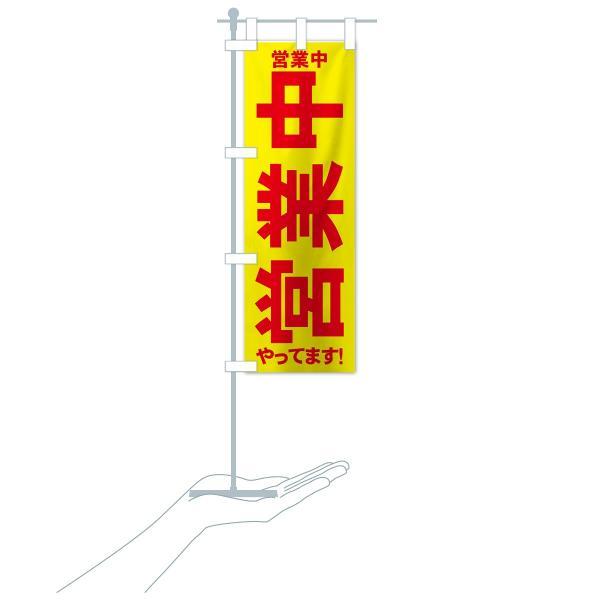 のぼり旗 横向き営業中 goods-pro 20