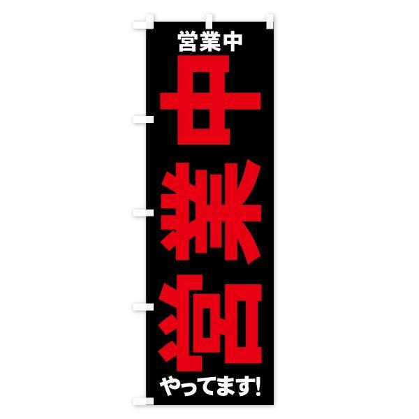 のぼり旗 横向き営業中 goods-pro 03