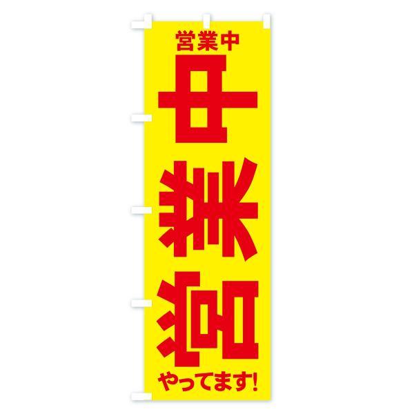 のぼり旗 横向き営業中 goods-pro 04